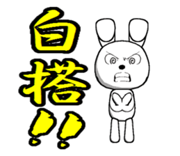 13th edition white rabbit expressive sticker #497311