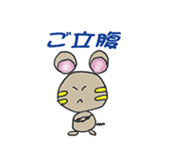 YURARI MOUSE sticker #497382