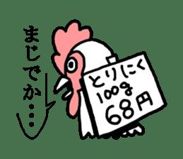 Husband of chicken sticker #498886