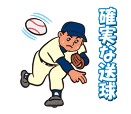 Baseball is loved. sticker #501252