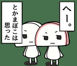 japanese food Kamaboko sticker #509399