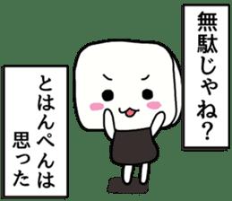 japanese food Kamaboko sticker #509405