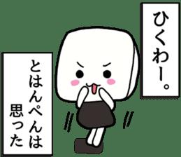 japanese food Kamaboko sticker #509406