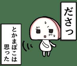 japanese food Kamaboko sticker #509420