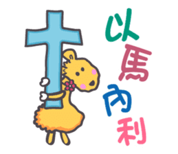 The Joy Sheep sticker #510698