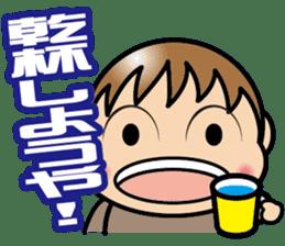 yu-kun! kansaiben sticker #514245