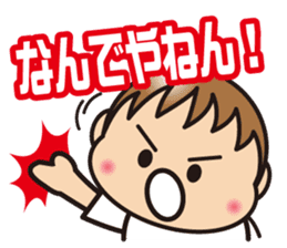 yu-kun! kansaiben sticker #514253