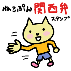 Nekopun [Kansai dialect]