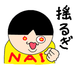 """""""NAI"""" collection of sayings of the nigel sticker #519432"""