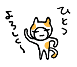 KAZURIN 10: Cat sticker #522502
