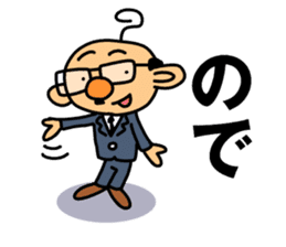 TSUNAGARU OJISAN vol.1 sticker #528708