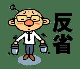 TSUNAGARU OJISAN vol.1 sticker #528726