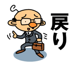 TSUNAGARU OJISAN vol.1 sticker #528728