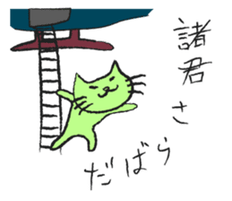 cat-paradise sticker #529797