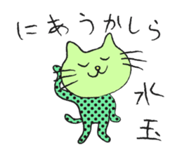cat-paradise sticker #529800
