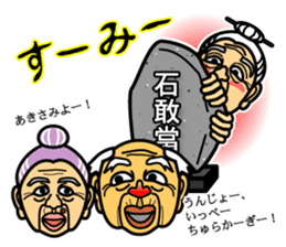 The Okinawa dialect -Practice 1- sticker #529972