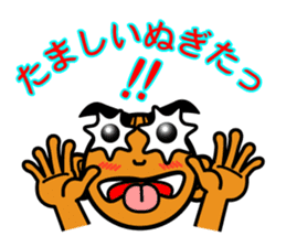 The Okinawa dialect -Practice 1- sticker #529978