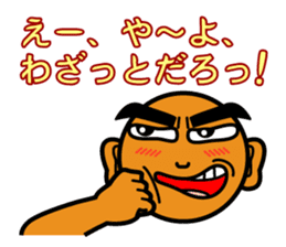 The Okinawa dialect -Practice 1- sticker #529980