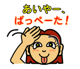 The Okinawa dialect -Practice 1- sticker #530004