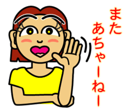 The Okinawa dialect -Practice 1- sticker #530009