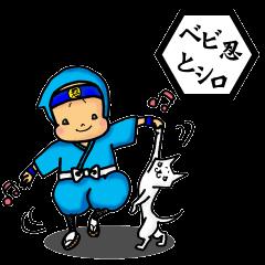 Baby Ninja & Dog Shiro