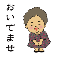 Grandma Yamaguchi dialect