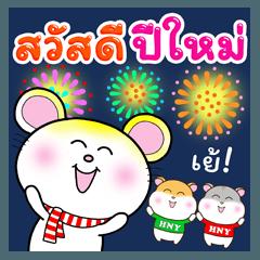 สุขี ปีหนู อวยพรสุขสันต์ New Year+เทศกาล