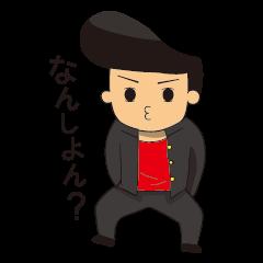 Yankee of Kitakyushu