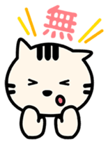 NECOMALU(Traditional Chinese) sticker #575643