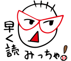 Kira-kun loves baseball. sticker #576008