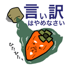 Grandfather of dried persimmon sticker #578943
