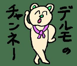 the 3rd grade bear(TV program producer) sticker #580529