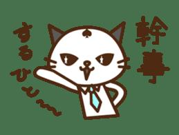 SENPAI CAT sticker #582316