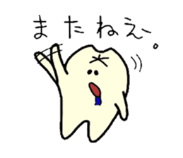 Sticker of cute tooth (ver with words) sticker #584383