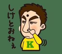 Fukuoka-ben Kinya and Fukusuke sticker #584747