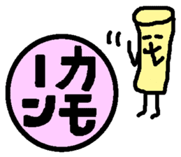 Mr. Hanko loose handwriting  2 sticker #585408