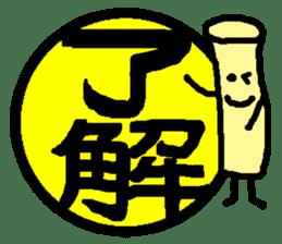 Mr. Hanko loose handwriting(Kanji) sticker #587154