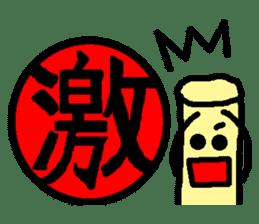 Mr. Hanko loose handwriting(Kanji) sticker #587158