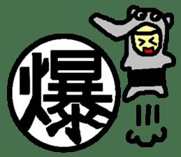 Mr. Hanko loose handwriting(Kanji) sticker #587160