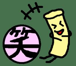 Mr. Hanko loose handwriting(Kanji) sticker #587161