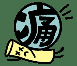 Mr. Hanko loose handwriting(Kanji) sticker #587162