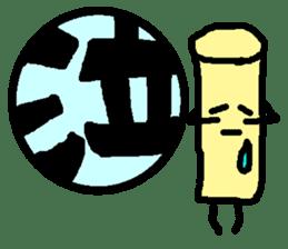 Mr. Hanko loose handwriting(Kanji) sticker #587164