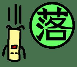 Mr. Hanko loose handwriting(Kanji) sticker #587169