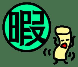 Mr. Hanko loose handwriting(Kanji) sticker #587171