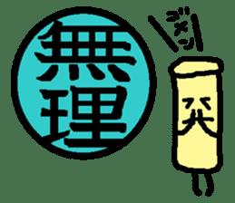 Mr. Hanko loose handwriting(Kanji) sticker #587173