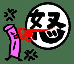 Mr. Hanko loose handwriting(Kanji) sticker #587175