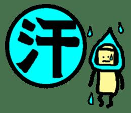 Mr. Hanko loose handwriting(Kanji) sticker #587176
