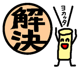 Mr. Hanko loose handwriting(Kanji) sticker #587179