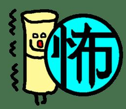 Mr. Hanko loose handwriting(Kanji) sticker #587181