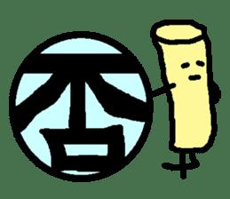 Mr. Hanko loose handwriting(Kanji) sticker #587183